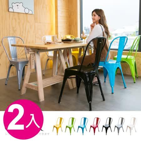 IDEA 復刻 工業風休閒餐椅-2入