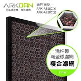 ARKDAN 空氣清淨機專用活性碳陶瓷球濾網(APK-AB18C專用,一片裝) A-FAB18C(C)