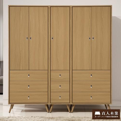 直人木業~LEON簡約2個3抽1個1.3尺190CM衣櫃