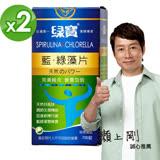 瀨上剛代言★【綠寶】藍綠藻 2瓶 (700粒/瓶) 藍藻、綠藻一次滿足!