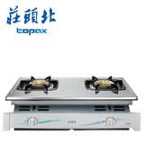 【促銷】TOPAX 莊頭北 崁入式安全瓦斯爐TG-7001T/TG-7001TS)不鏽鋼