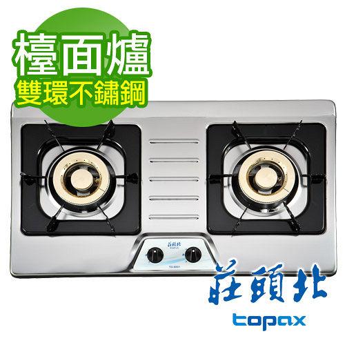 【促銷】TOPAX 莊頭北 檯面式安全瓦斯爐TG-8001/TG-8001S 不鏽鋼