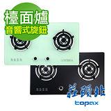 【促銷】TOPAX 莊頭北 檯面式二口安全瓦斯爐(TG-8501G) 玻璃面板