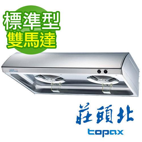 【促銷】TOPAX 莊頭北 不鏽鋼單層式雙馬達排油煙機-70cm (TR-5195/TR-5195S)