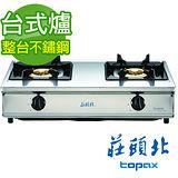 【促銷】TOPAX 莊頭北 台爐式整台不鏽鋼純銅爐頭安全瓦斯爐TG-6303(BS)