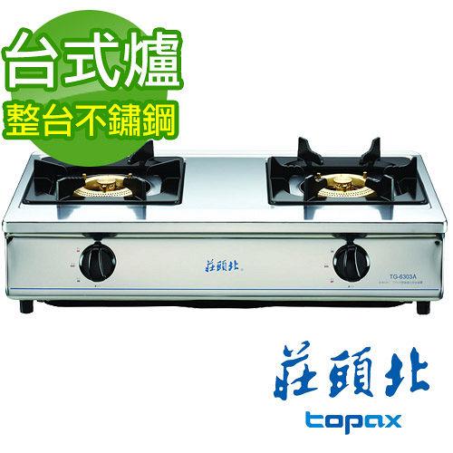 【促銷】送安裝TOPAX 莊頭北 整台不鏽鋼純銅爐頭安全瓦斯爐TG-6303/TG-6303B/TG-6303BS