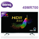 【送王品陶板屋餐券1張】BenQ 49吋 智慧聯網 4K HDR 低藍光護眼液晶電視+視訊盒 (49MR700)