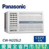 Panasonic國際3-4坪CW-N22SL2左吹窗型冷氣空調 含配送到府+標準安裝