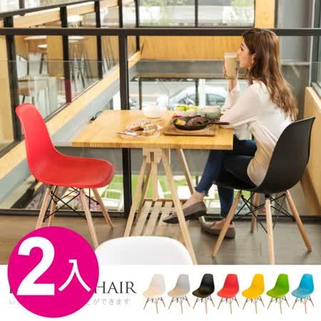 IDEA現代極簡 馬卡龍風休閒餐椅
