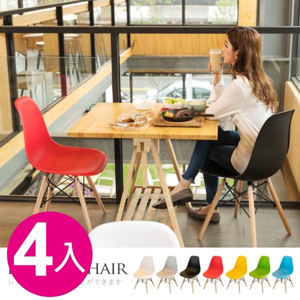 極簡現代風 馬卡龍休閒餐椅-4入