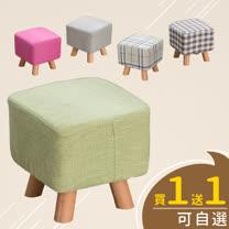超值2入組<br>日式可拆洗亞麻方凳