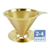 Driver鈦金環保咖啡濾杯2-4cup