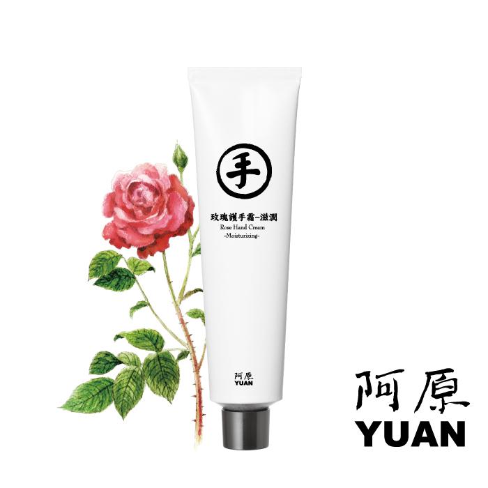 阿原-玫瑰護手霜-滋潤