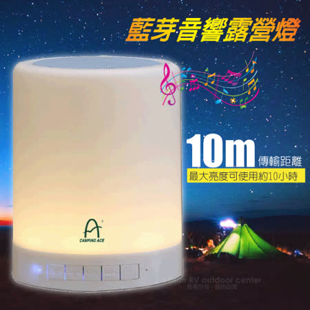 台灣 CAMPING ACE 觸控式三段藍芽音響露營燈
