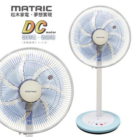 【松木MATRIC】14吋微電腦DC桌立扇MG-DF1405