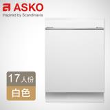 ASKO 瑞典賽寧17人份洗碗機 D5656(白色嵌入型)