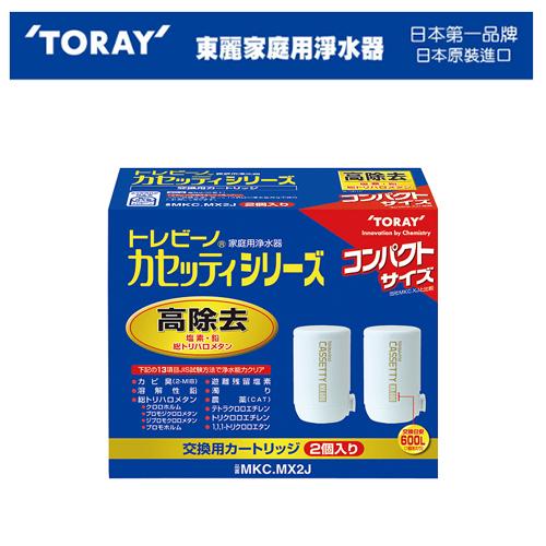 TORAY 東麗 MKC.MX2J 高效過濾型濾心