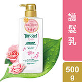 蒂沐蝶玫瑰保濕植萃護髮乳500g