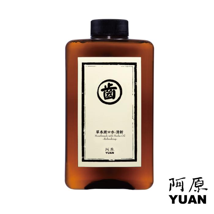 阿原-草本漱口水-清新