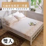 伊柔寢飾 100%天絲 雙人床包枕套三件組 -菲蓮娜
