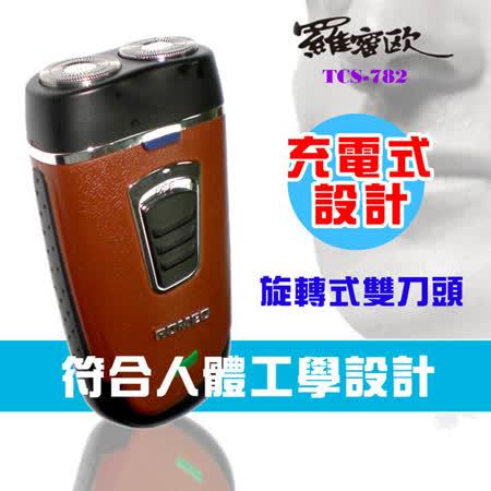 【羅蜜歐】旋轉雙刀頭充電式電動刮鬍刀(TCS-782)