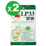 LP33益生菌膠囊60入兩盒