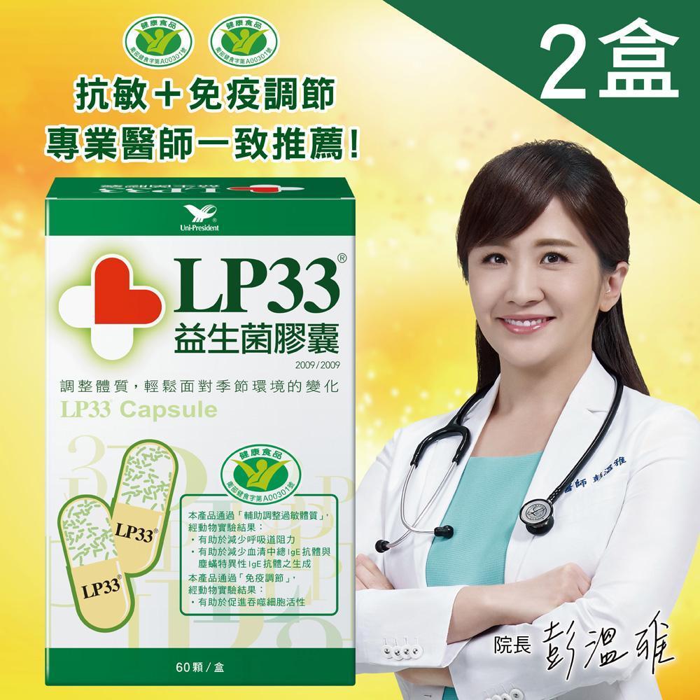 LP33 益生菌膠囊60入兩盒