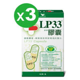 LP33益生菌膠囊60入三盒組