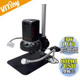 Vitiny UM06 500萬畫素USB/HDMI雙用電子式顯微鏡附LED蛇管燈