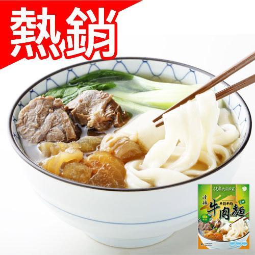 【捷康】熱銷清燉牛肉麵/包