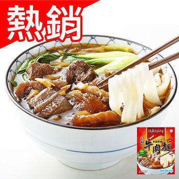 【捷康】人氣紅燒牛肉麵/包(680G/包)