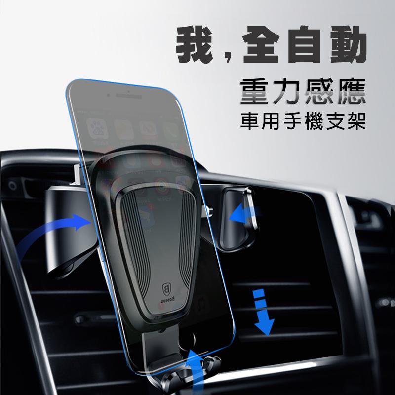 【Baseus】重力自動車用支架 重力連動 冷氣出風口手機支架 車載支架