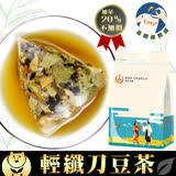 媒體狂報【台灣茶人】切油斬臭輕纖刀豆茶包1袋(好口氣/好纖盈)
