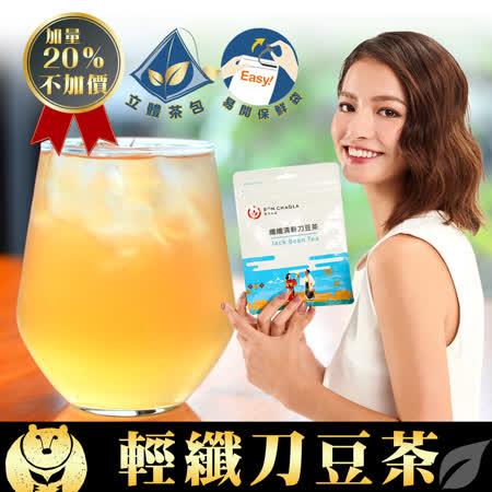 台灣茶人 切油斬臭輕纖刀豆茶