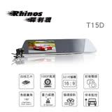 【犀利視】T15D 後視鏡雙鏡頭高畫質行車記錄器(送8G記憶卡)