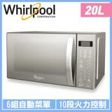 【惠而浦Whirlpool】20L微電腦鏡面微波爐 WMWE200S