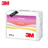 【3M】Thinsulate可水洗四季被Z250 雙人加大(8x7)