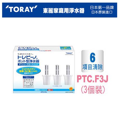 TORAY 東麗 PTC.F3J 高效去除型濾心