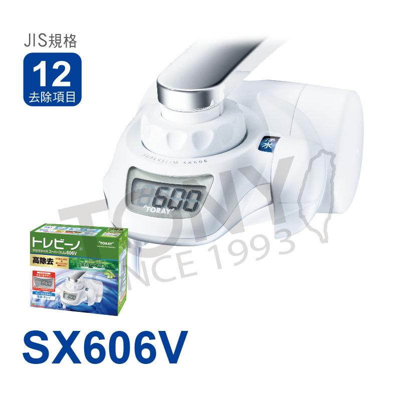 TORAY 東麗 SX606V 家用淨水器