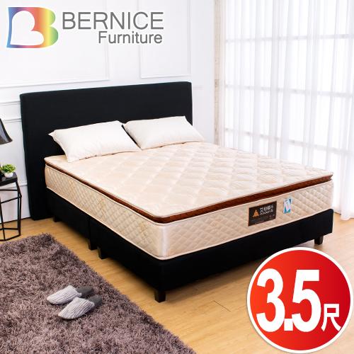 Bernice-天絲防蟎植物纖維乳膠獨立筒床墊-3.5尺加大單人