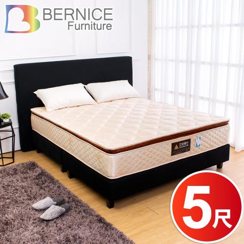 Bernice-天絲防蟎植物纖維乳膠獨立筒床墊-5尺標準雙人