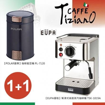 EUPA優柏 《限量送磨豆機》幫浦式15Bar高壓蒸汽咖啡機 TSK-1819A_ PL7120