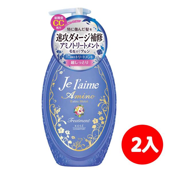 日本高絲KOSE Je laime 胺基酸潤絲精-(深藍色)滋潤保濕 500ml X2入