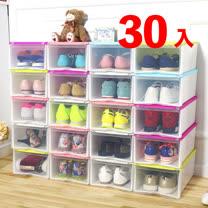 可疊加掀蓋式收納鞋盒30入組