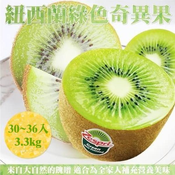 果之蔬 Zespri紐西蘭 綠奇異果(30-36入)