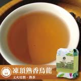 【台灣茶人】凍頂熟香烏龍-碳焙風味(150g/包)