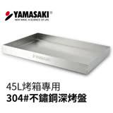 YAMASAKI山崎 304#不鏽鋼深烤盤(45L烤箱專用)