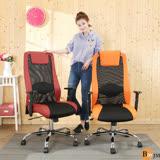 BuyJM機能性工學扶手6段調整鐵腳辦公椅/電腦椅/2色