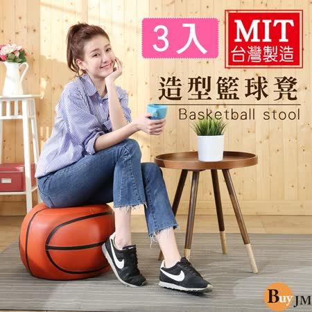 BuyJM 籃球造型沙發椅(3入組)