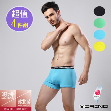 MORINO摩力諾 吸排涼爽四角褲